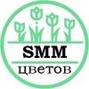 SMM-секреты цветочного бизнеса