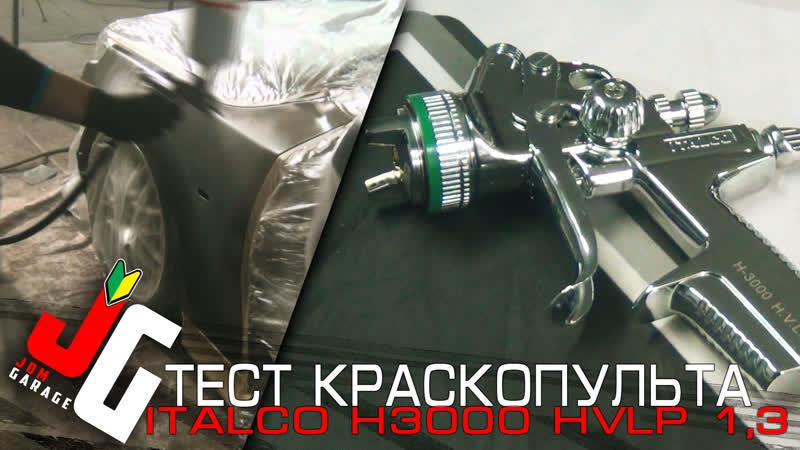 Обзор и тест краскопульта ITALCO H3000 HVLP 1,3
