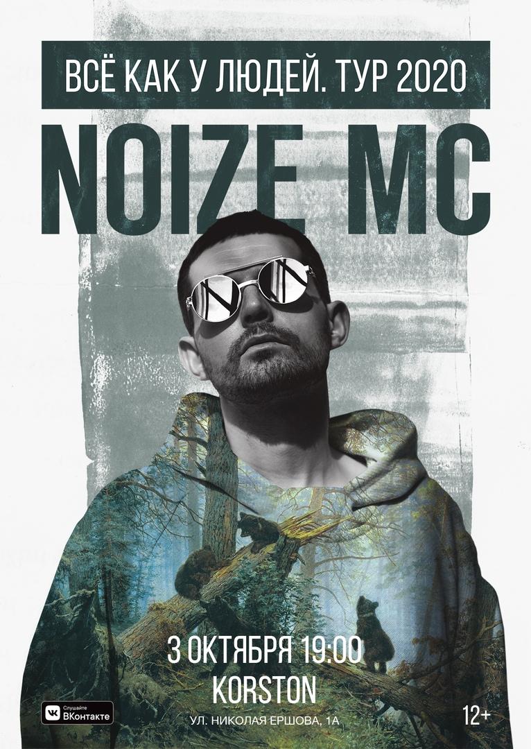 Афиша Казань Noize MC в Казани / 3 октября в Korston
