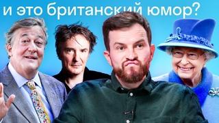 Британец о шутках про Россию: как смеются над русскими в Великобритании