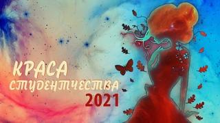 """""""Краса Студенчества"""" 2021 Спортивный конкурс"""