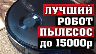 Лучший робот пылесос с влажной уборкой до 15000 рублей. Midea i5c - Обзор. Распаковка. Техно топ