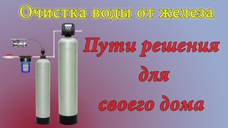 Очистка воды от железа в частном доме
