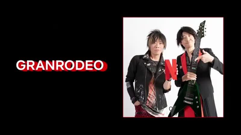 Netflix Anime Festival 2020 Группа GRANRODEO исполняет BEASTFUL и Jonetsu wa Oboete iru