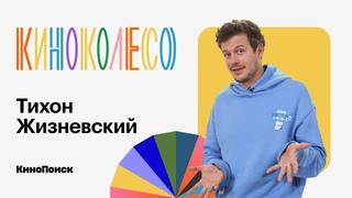 Тихон Жизневский признается в любви «Бригаде» и вспоминает, как смотрел эротику в школе   КИНОКОЛЕСО