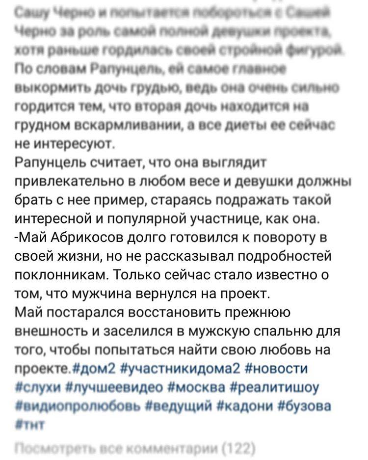 Май Абрикосов вернулся на проект. Слухи или правда?