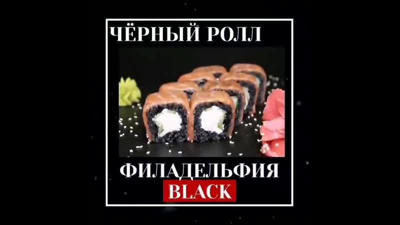 Эксклюзивно Красиво Вкусно 🖤⠀Единственные на КМВ роллы на чёрном рисе ⠀@ vezuedukmv После нас вы не вернётесь к другим