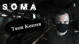 SOMA | Прохождение игры (Часть 3) | Survival Horror