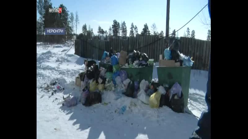 Представителями администрации и УГХ г.Нерюнгри был проведен рейд по местам скопления отходов