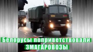 МИТИНГ БЕЛАРУСЬ СЕГОДНЯ.Участники автопробега За единую Беларусь поприветствовали змагаровозы. МИНСК