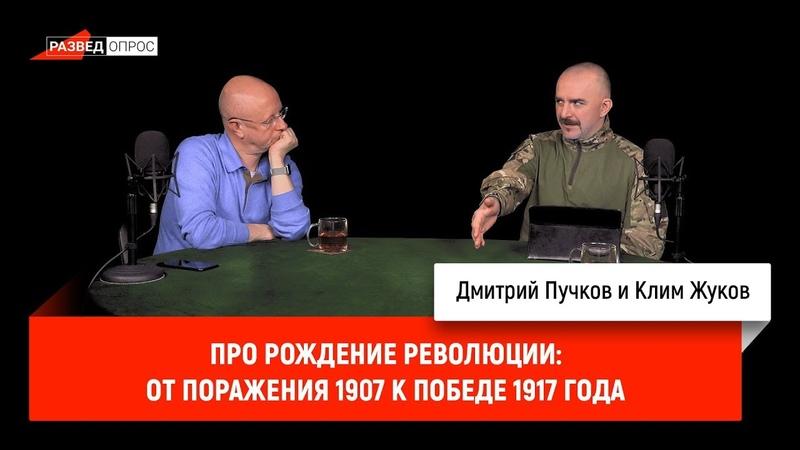 Клим Жуков про рождение революции от поражения 1907 к победе 1917 года