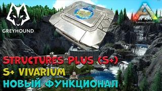 🐺 S+ Vivarium. С+ Вивариум. Новый Функционал. ПРОМОКОД. 2160p (4k)