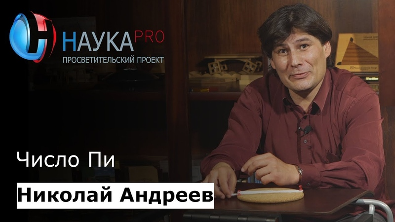 Николай Андреев - Число Пи