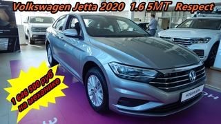 Новая Volkswagen Jetta 2020  1.6 5МТ  Respect кому нужна тачка на палке за  млн ₽ ? обзор