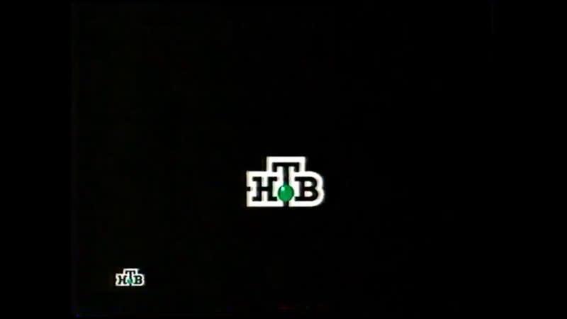 Профессиональный бокс (НТВ, 19.10.2002) Начало программы