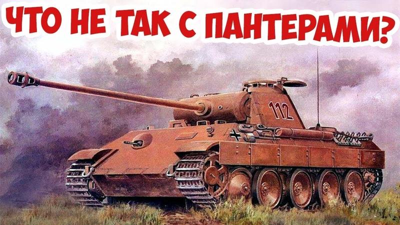 Чем были плохи танки Пантера Вторая Мировая
