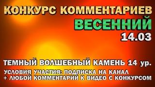 ВЕСЕННИЙ КОНКУРС КОММЕНТАРИЕВ ( Neverwinter Online)