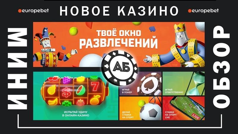 EUROPEBET новое онлайн казино РБ