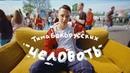 Тима Белорусских - Целовать ПРЕМЬЕРА КЛИПА