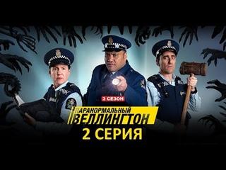 """Обзор сериала """"Паранормальный Веллингтон"""" 3 сезон 2 серия"""