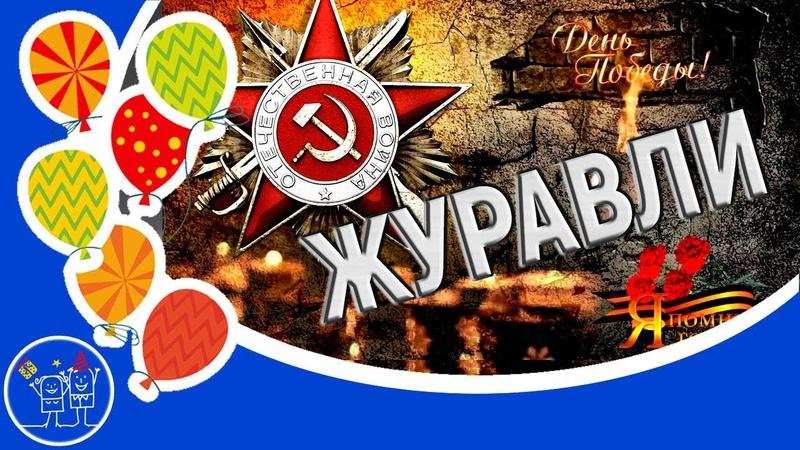 ЖУРАВЛИ. Песни военных лет. Мне кажется порою что солдаты Красивые поздравления с ДНЕМ ПОБЕДЫ!