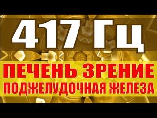 417 Гц Исцеление Печени, Зрения, Поджелудочной Железы🔆Звуковой Массаж 3 Чакры🔆Поющие Тибетские Чаши