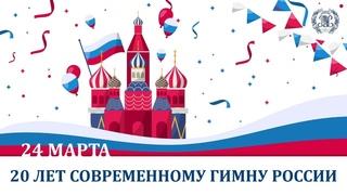 День Гимна Российской Федерации