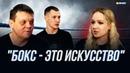Перспективный боксер Андрея Синепупова. Интервью с Дмитрием Зубко / МашаXSPORT №102