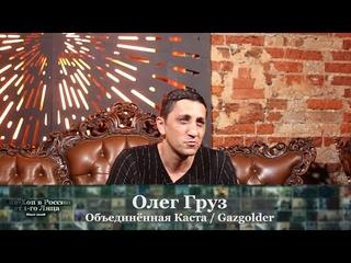 Серия 141: Олег Груз (Объединённая Каста / Gazgolder) • Хип-Хоп В России: от 1-го Лица • 2021