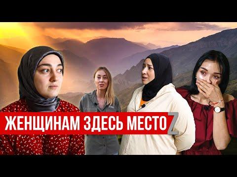 Как обстоят дела с правами женщин в одной из самых патриархальных республик страны