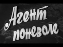 Агент поневоле Франция ФРГ 1961 комедия пародия на шпионские фильмы советский дубляж