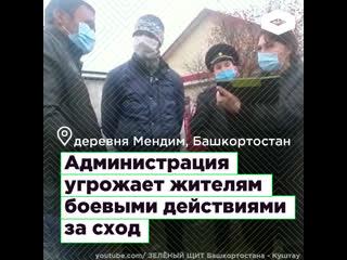 В Башкортостане администрация угрожает жителям боевыми действиями за сход в деревне I ROMB