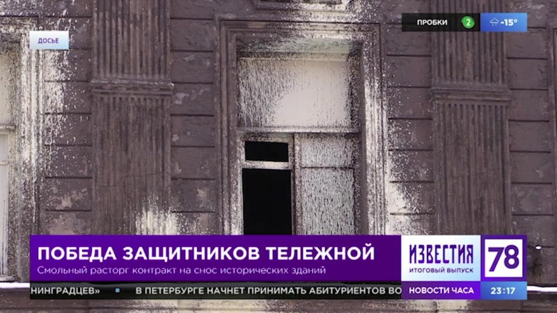 Смольный расторг контракт на снос исторических зданий на Тележной улице