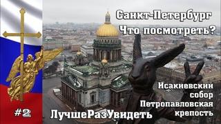 Первый раз в Питере. Исакиевский собор и Петропавловская крепость. Что посмотреть. ЛучшеРазУвидеть#2