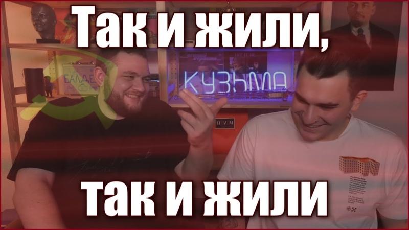 Так и жили, так и жили. Кузьма рассказывает про СССР (feat Юлик)