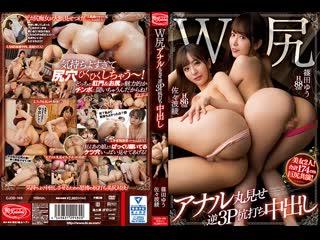cjod-149 - Shinoda Yuu, Sazanami Aya - All the JAV Хентай Hentai japan Brazzers Big tits Drama Аниме Anime порно porn creampie