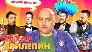 ПРИЛЕПИН - Патриот между русским писателем и политиком / METAMETRICA