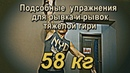 Подсобные упражнения и рывок гири 58кг Auxiliary exercises and snatch kettlebell 58kg