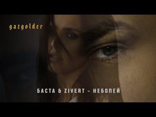 Баста & Zivert - неболей (Премьера клипа, 2020)
