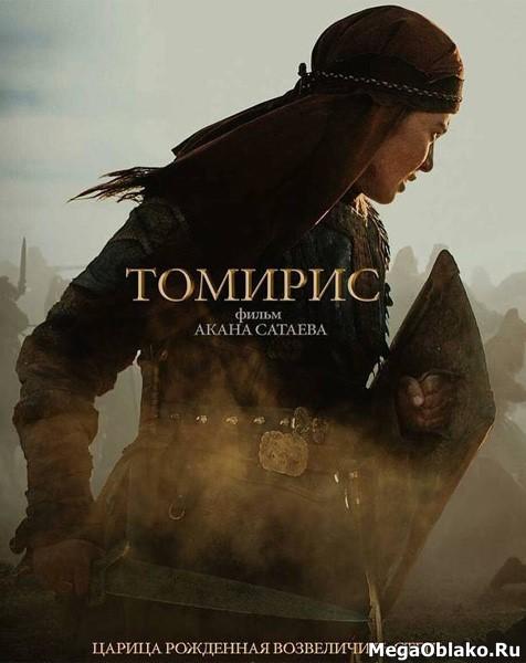 Томирис / Tomiris (2019/WEB-DL/WEB-DLRip)