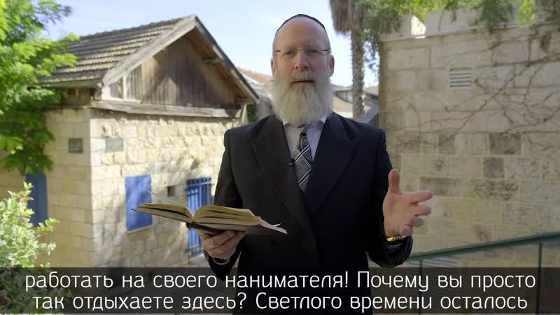 Не торопитесь с упреками Рав Моше Лебель о недельной главе Ваейце