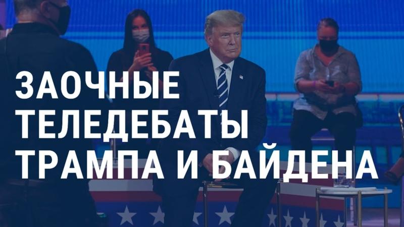 Трамп Байден заочные дебаты АМЕРИКА 16 10 20
