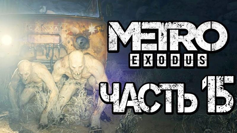 Прохождение METRO: Exodus МЕТРО: Исход Часть 15: В ПОИСКАХ ВОДЫ 2K60FPS