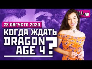 Gamescom: Dragon Age 4, Ratchet & Clank, DOOM, Star Wars, Fall Guys. Игровые новости ALL IN