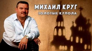 Михаил Круг - Золотые купола