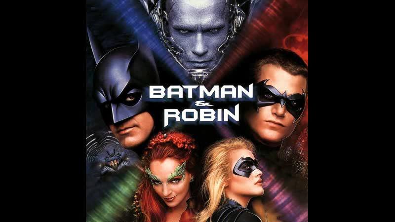 Смотрим Бэтмен и Робин 1997