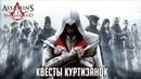 Assassins Creed Brotherhood дополнительно квесты куртизанок