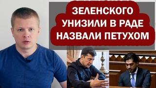 Истерика Зеленского. Месть депутату Леросу за унижение