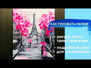 ПАРИЖ • Как нарисовать • Эйфелева башня• Подробный урок рисования• Романтика и дождь • Сакура• Весна