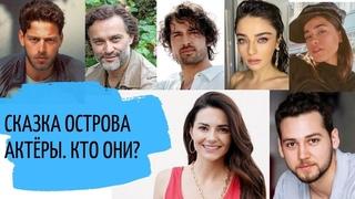 """""""Сказка острова"""" актёры. Кто они?"""